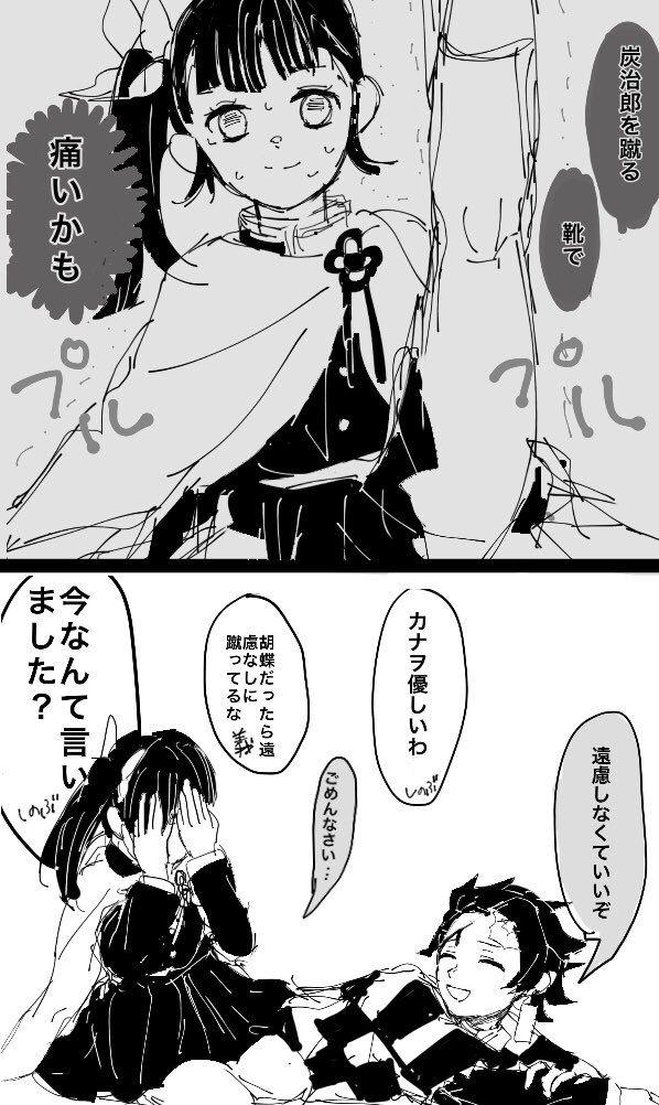 鬼 滅 の 刃 エロ い 画像 【鬼滅の刃】栗花落カナヲのエロ画像!