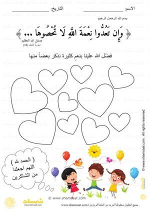 Islamic Flashcards أدعية المسلم الصغير فلاش كاردز تلوين Archives شمسات Human Body Activities Activities Flashcards