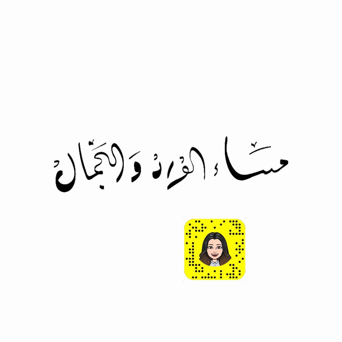 سناب C82il Arabic Calligraphy Calligraphy