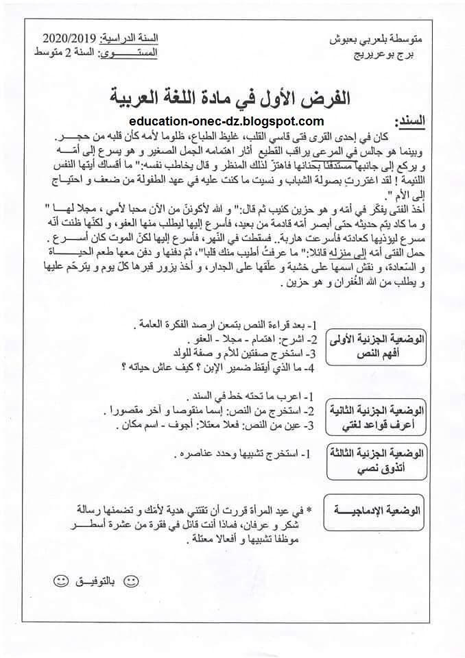 الفرض الاول فصل اول في مادة اللغة العربية للسنة الثانية متوسط الجيل الثاني 6 Education Bullet Journal Journal
