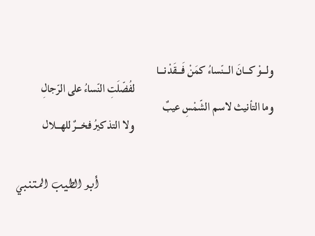 أبو الطيب المتنبي Quotations Arabic Poetry Words