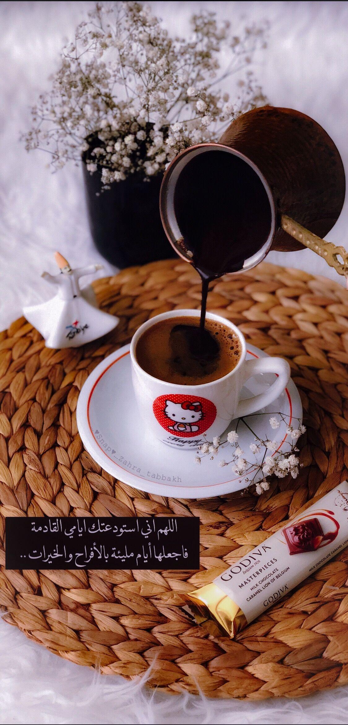 قهوة قهوتي رمزيات بيسيات صباح Coffee Photography Coffee Tea Coffee Break