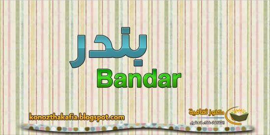 معاني اسم بندر حسب اللغة وعلم النفس والحلم Bandar Names