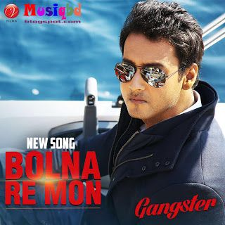 Bolna Re Mon By Arindom Gangster 2016 Kolkata Bengali Movie Mp3 Song Download Mp3 Song Download Mp3 Song Bengali Song