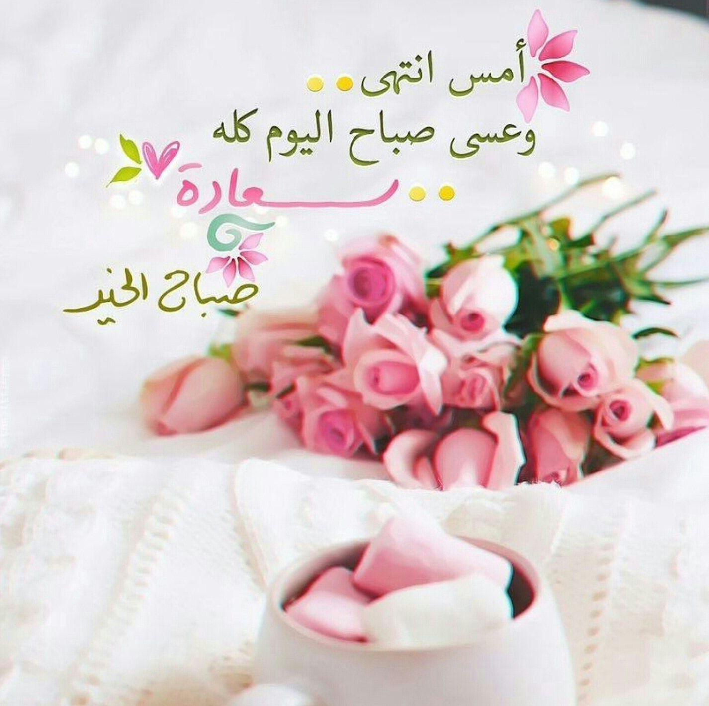 Pin By Marimer Jo On صباح الخير Good Morning Tableware