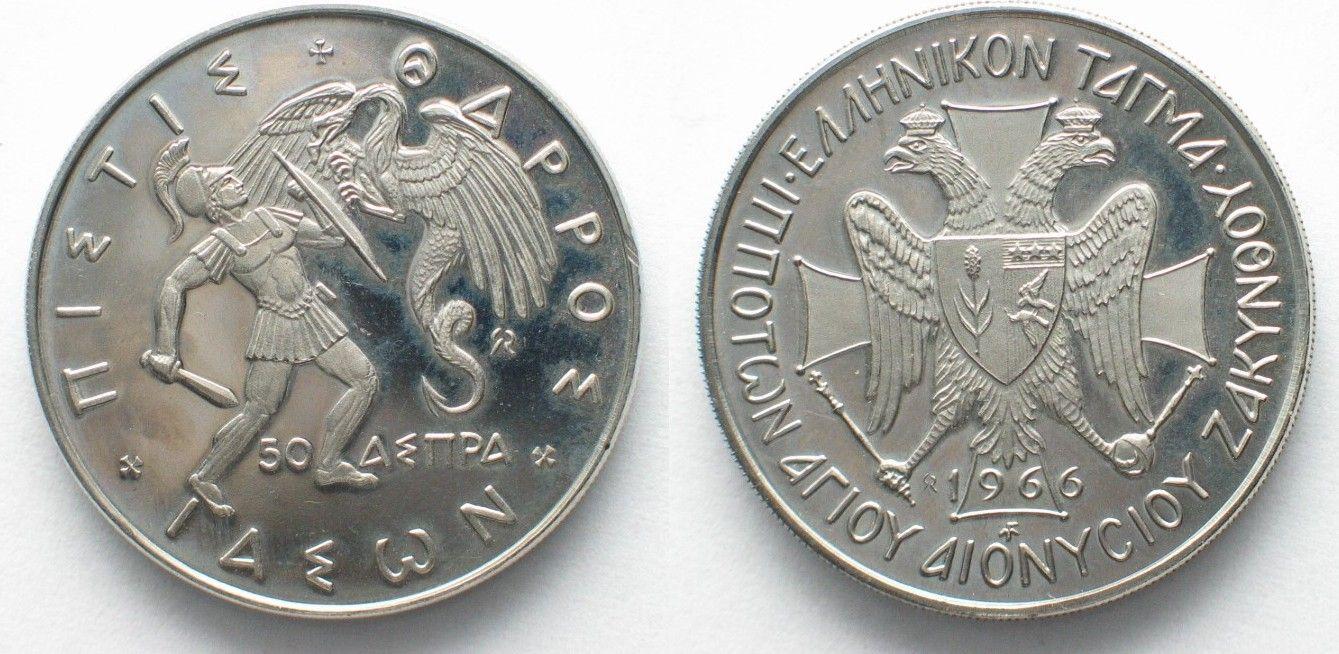 1966 Ionische Inseln Sovereign Order Of St Dennis Of Zante 1966 50 Aspra Rare 95202 Proof Rare Sovereign Zante