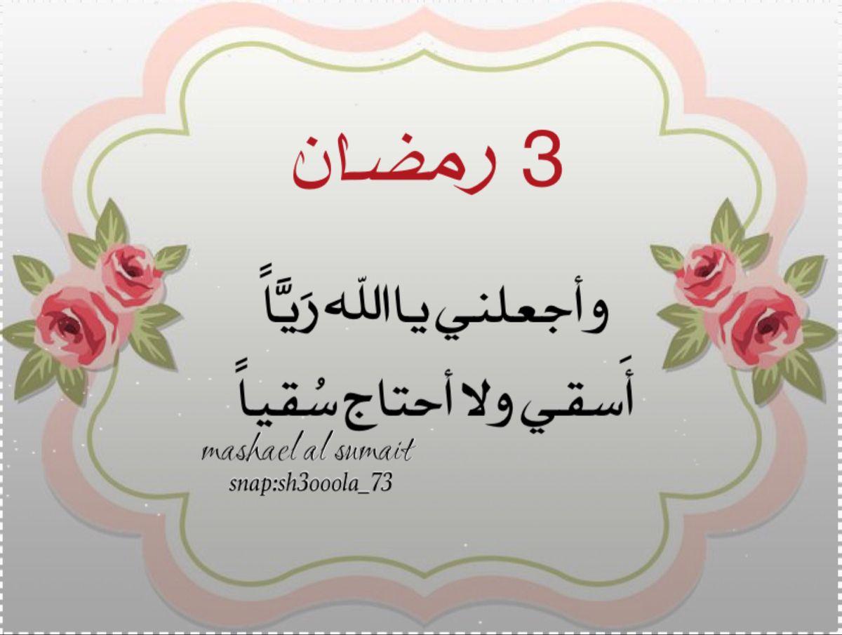 3 رمضان Eid Mubarak Ramadan Eid