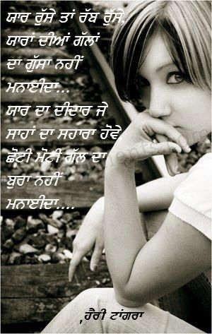 Pyar Narazgi Punjabi Images Google Search Punjabi Quotes Indian Quotes Punjabi Love Quotes