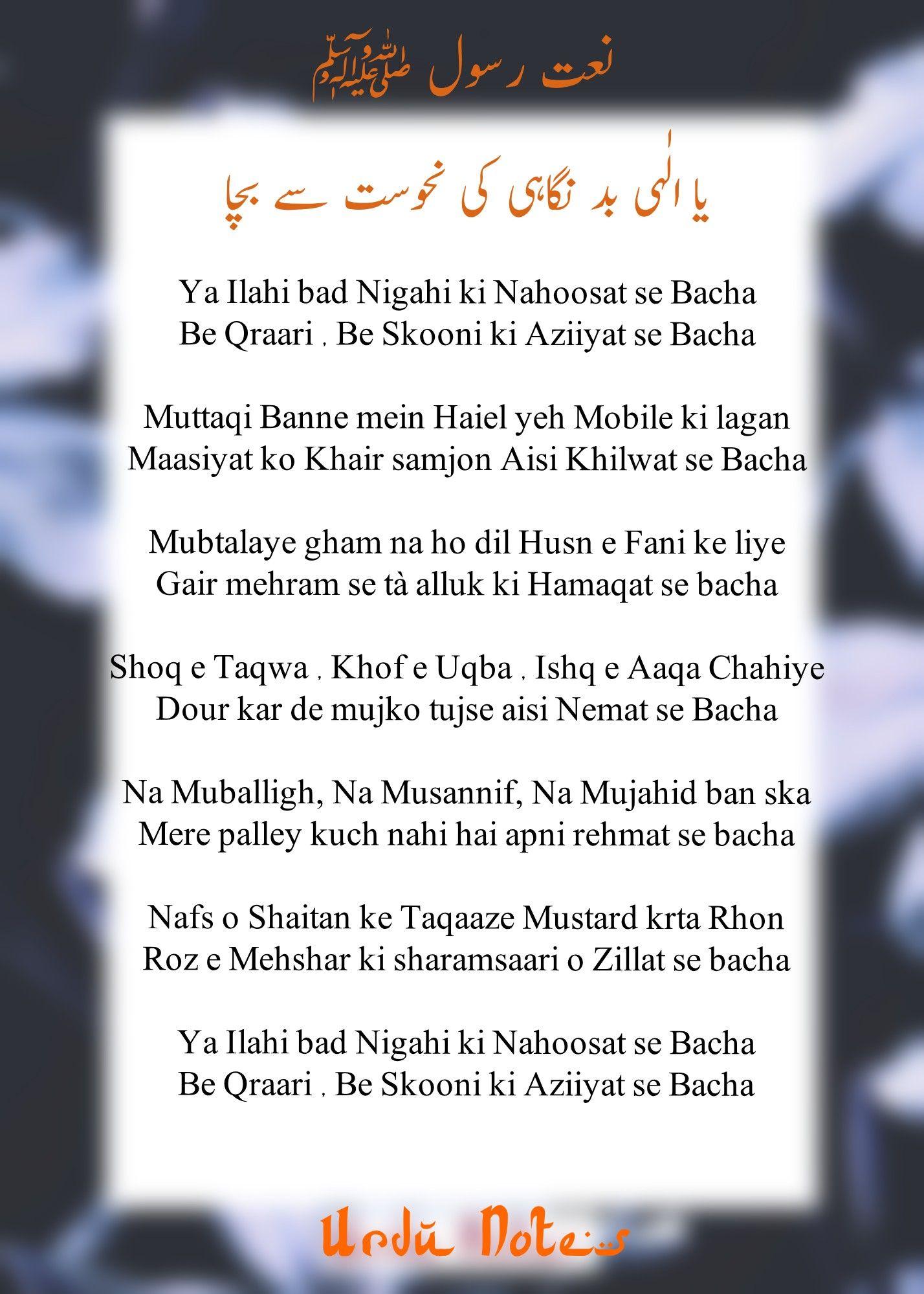 Pin On Urdu Naats