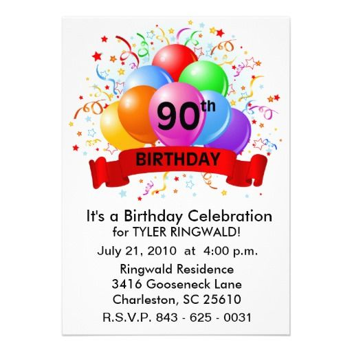 90th Birthday Banner Balloons Custom Invite