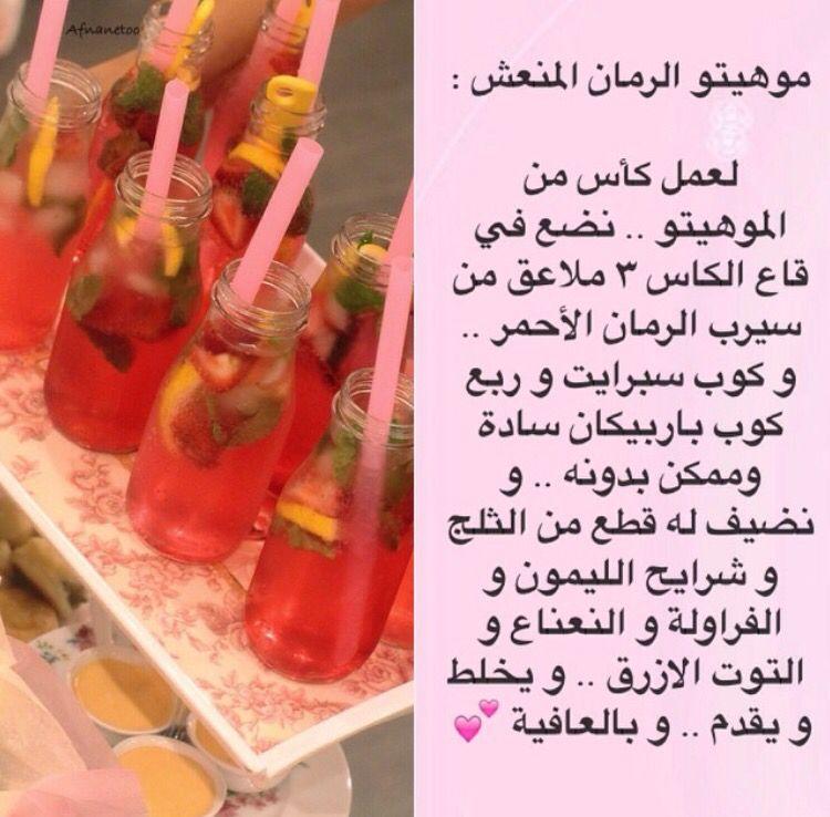 موهيتو رمان Smoothie Drink Recipes Arabic Food Coffee Drink Recipes