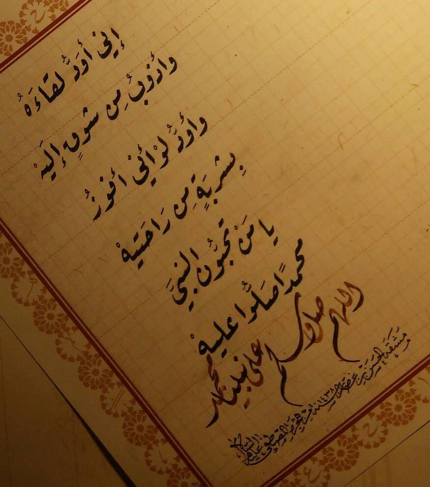 رائعة فريدة بخط الرقعة للخطاط الحسن غصان Islamic Calligraphy Islamic Wallpaper Islamic Quotes