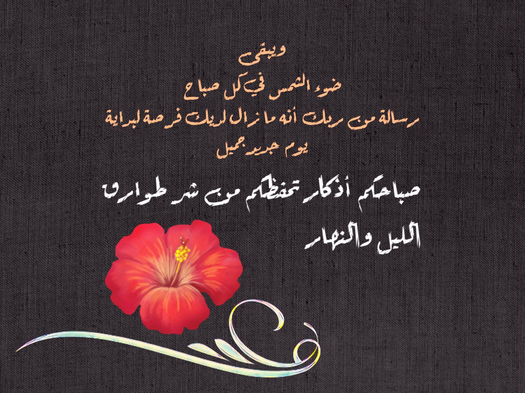 Pin By Masoud Al Nuamani On صباح مساء Chalkboard Quote Art Art Quotes Chalkboard Quotes