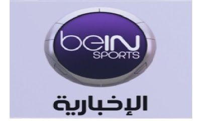 تردد قنوات الجزيرة الرياضية بى ان. سبورت bein sport على العرب سات. بدر سات.  الاخبارية