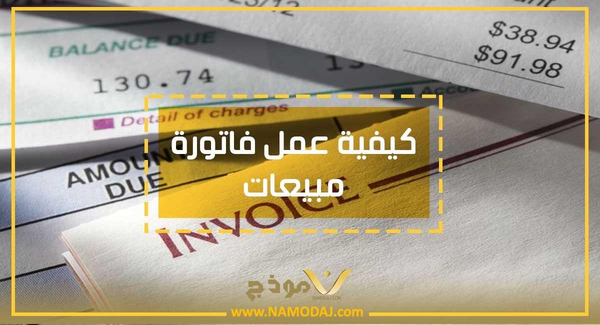 نماذج فاتورة مبيعات نموذج فاتورة مبيعات Excel نموذج فاتورة مبيعات Xls نماذج فواتير فارغة نماذج فواتي Letterhead Template Word Word Template Invoice Template