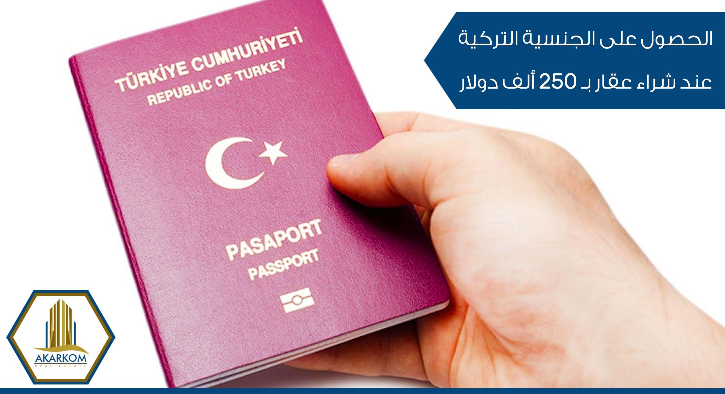 اجراءات الحصول على الجنسية التركية بعد امتلاك عقار بقيمة 250 ألف دولار وفق التعديلات القانونية الأخيرة و بالتفصيل عبر ا Republic Of Turkey Book Cover Passpo