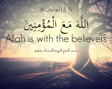 Allah is with the believers quran verse الله مع المؤمنين