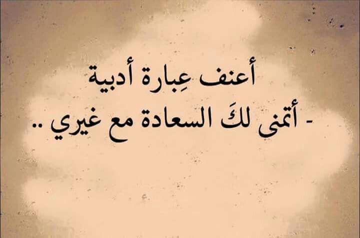 اعنف عباره Quotes Words English Quotes