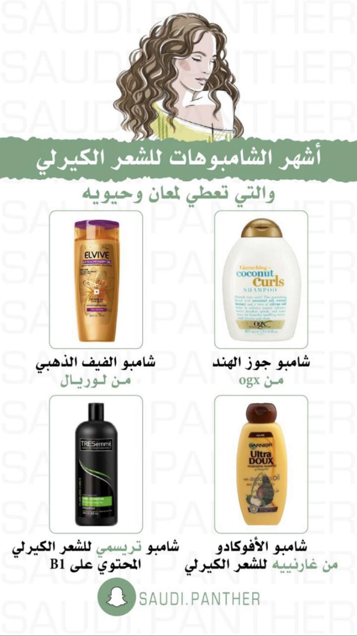 انواع شامبو مفيدة للشعر الكيرلي Hair Care Oils Pretty Skin Care Beauty Skin Care Routine