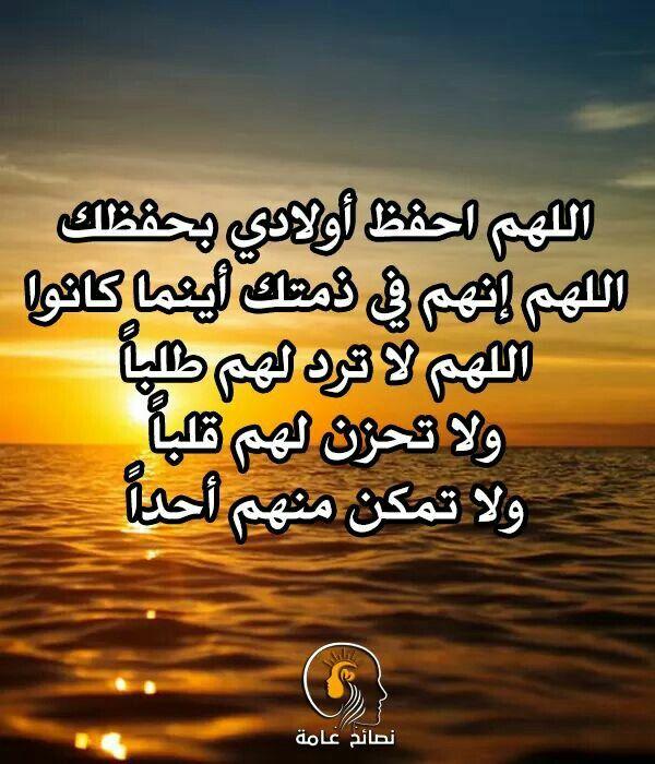 اللهم احفظ أولادي Islamic Pictures Arabic Words Quotes