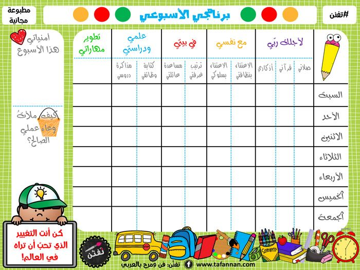 تفن ن فن ومرح بالعربي أحلى جداول لتنظيم الوقت لأطفال الابتدائي Muslim Kids Activities Kids Planner Kids Schedule
