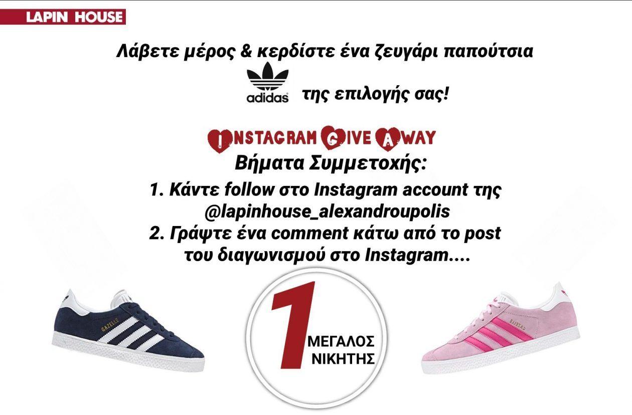 c80efa244a Διαγωνισμός Lapin House Αλεξανδρούπολης με δώρο 1 ζευγάρι παπούτσια ADIDAS  της επιλογής σας