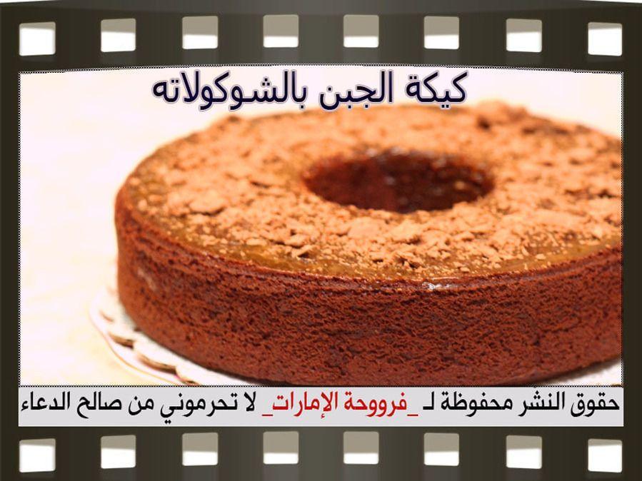 طريقة عمل كيكة الجبن بالشوكولاته بالصور Baking Desserts Chocolate