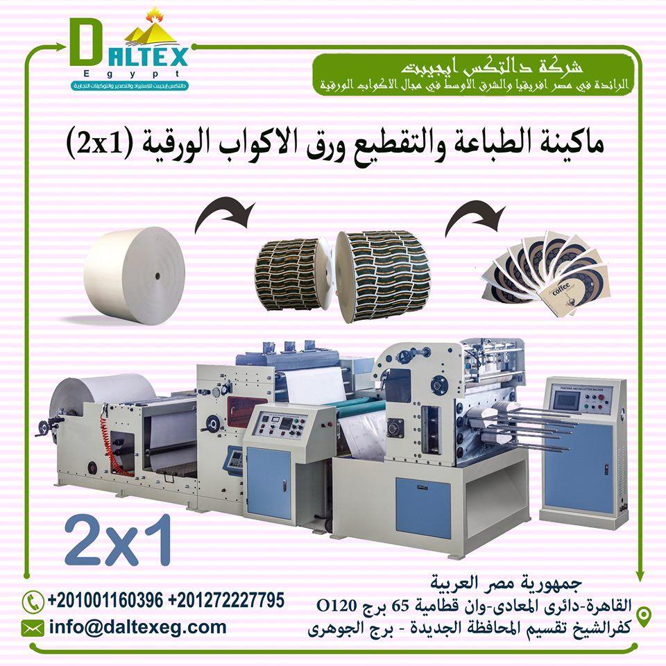 ماكينة طباعة و تقطيع الورق لصناعة الاكواب الورقية Info