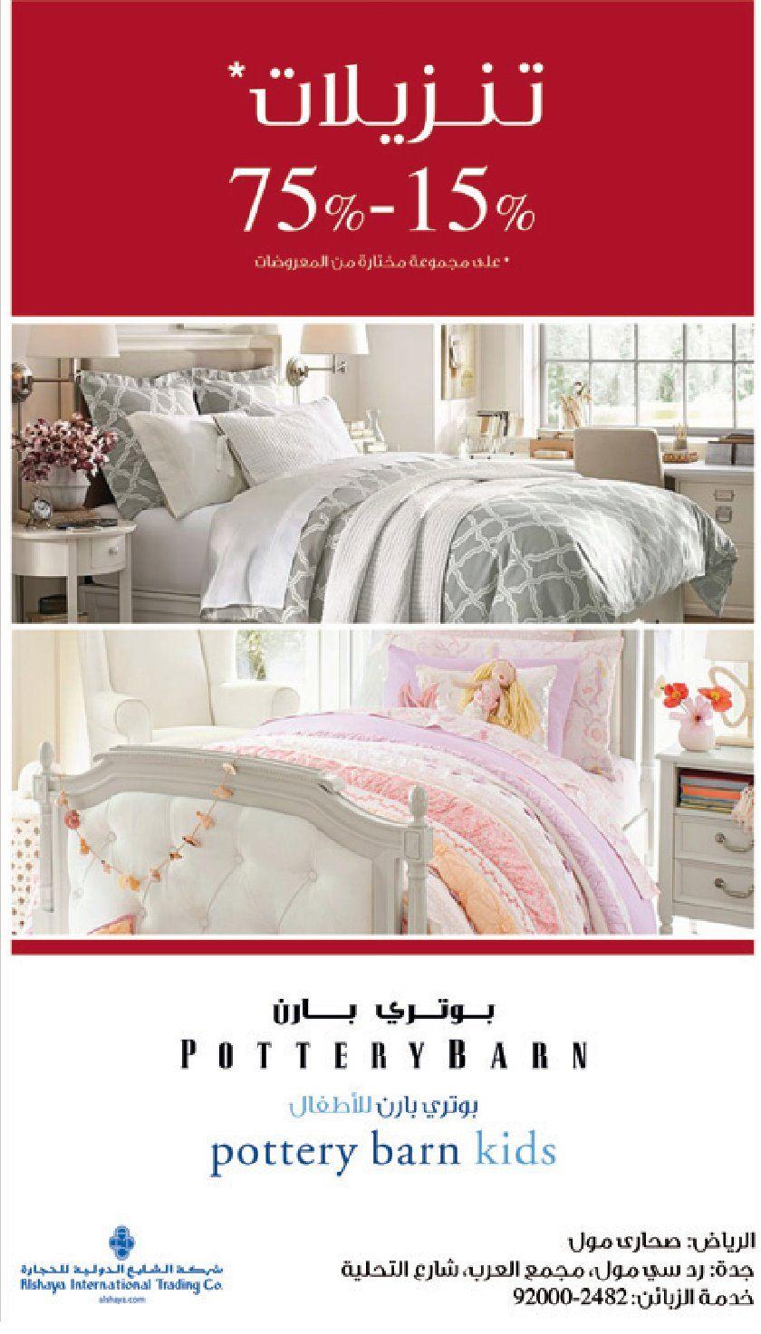 تخفيضات 15 حتى 755 فى بوتر بارن للاطفال للمفروشات جدة والرياض عروض اليوم Pottery Barn Kids Bed Pillows Home Decor