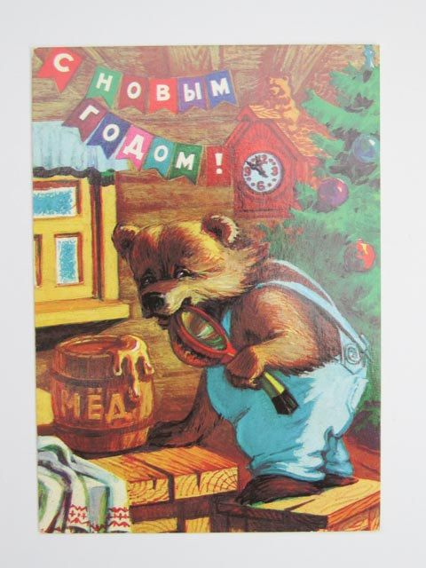 vintage christmas postcard russian new year retro russian bear folk soviet ussr postcard traditional russian collectible soviet postal cards