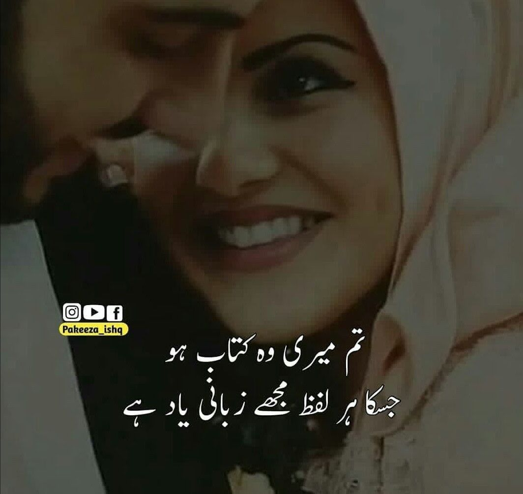 Pin By Vince Airresistible On 001poetry Romantic Poetry Love Romantic Poetry Urdu Poetry Romantic