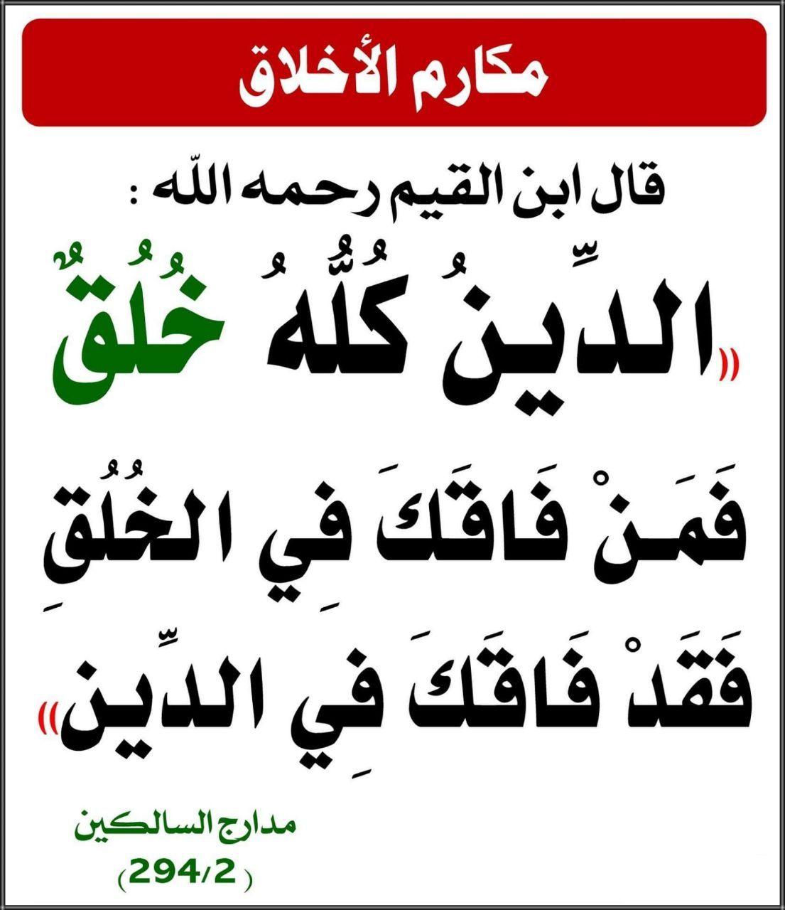 ابن القيم Quran Quotes Inspirational Islamic Inspirational Quotes Islamic Quotes