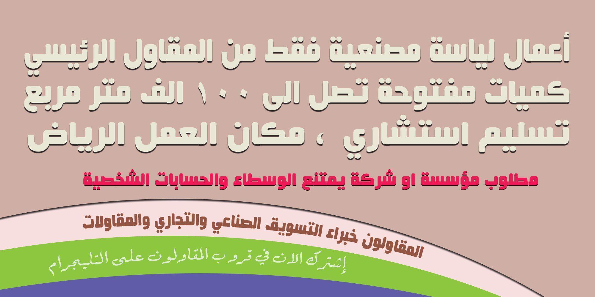 أعمال لياسة مصنعية فقط من المقاول الرئيسي كميات مفتوحة تصل الى 100 الف متر مربع تسليم استشاري   مكان العمل الرياض http://bit.ly/2hVKemK