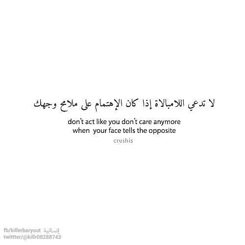 ملامح Arabic Quotes Quotes Arabic