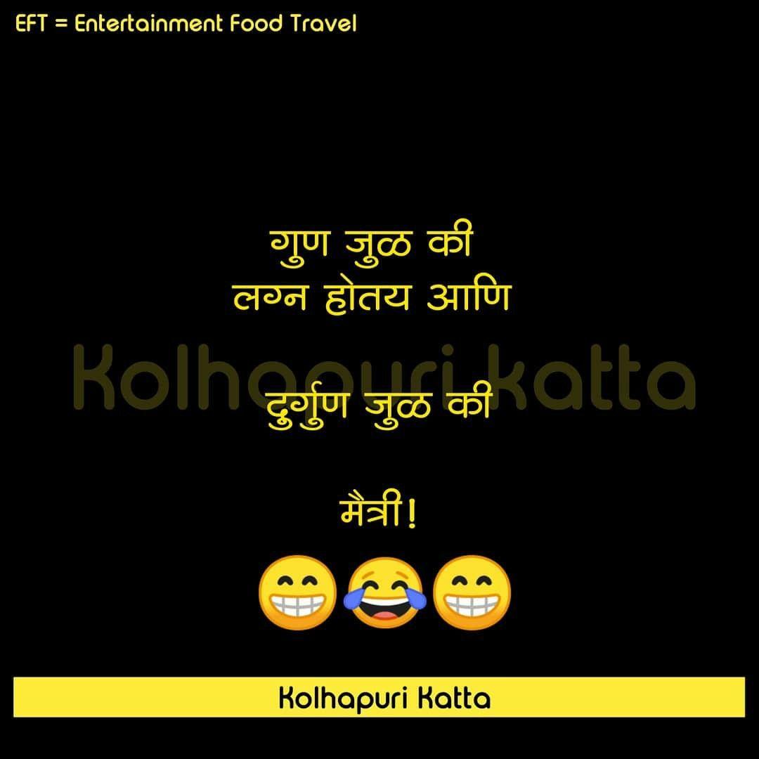 Pin On Funny Marahti Kolhapurie