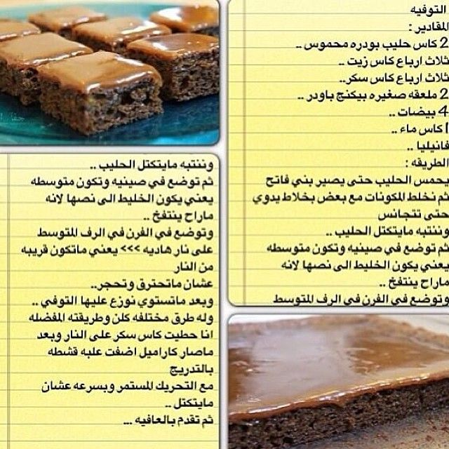 Log In Instagram Food Arabic Food Cake Recipes