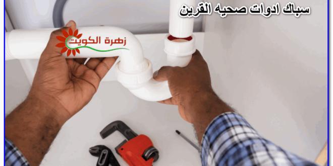 سباك ادوات صحيه القرين Personal Care Toothpaste Care