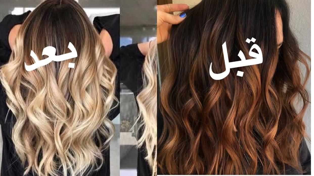 بالياج اشقر ذهبي باج مع راضية9 32 Blond Studio Blond Dore Beige Youtube Hair Styles Hair Transformation Long Hair Styles