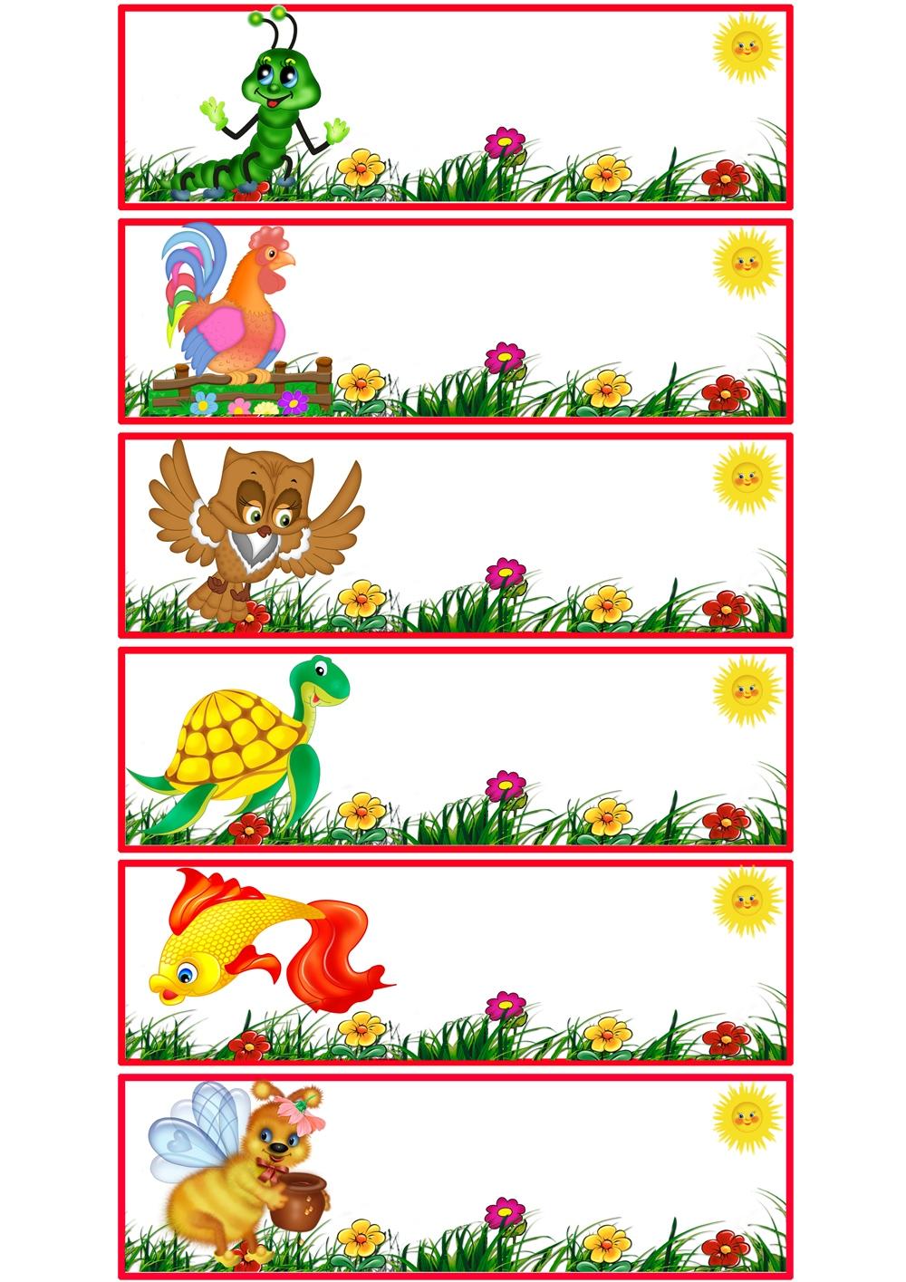 Картинки для надписи на шкафчики в детском саду