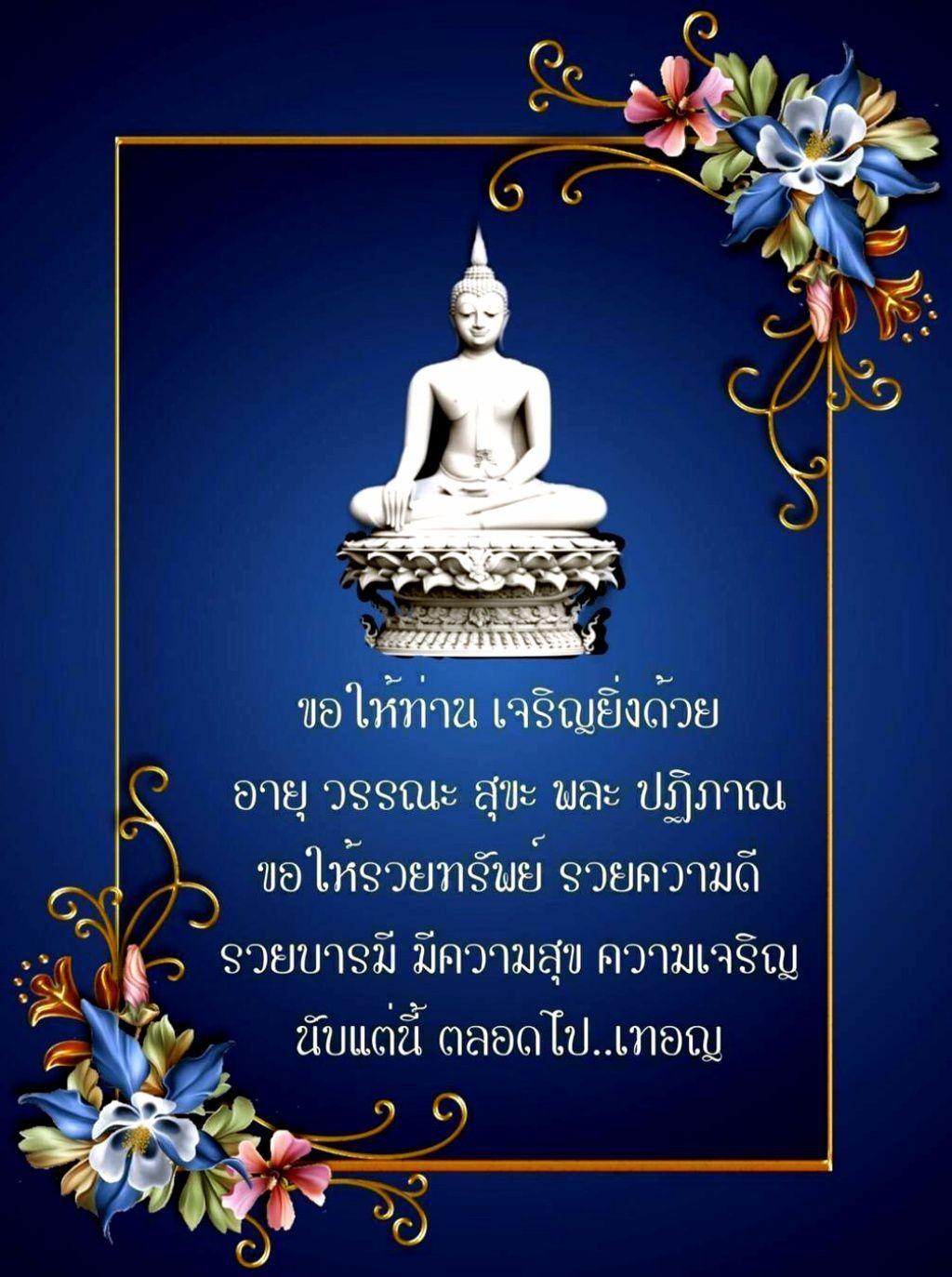 ป กพ นโดย Thassana Chaleewan ใน 06สว สด ว นศ กร คำอวยพรป ใหม ป ใหม ว นเก ด