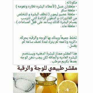 مقشر طبيعي Skin Care Body Care Diy Beauty