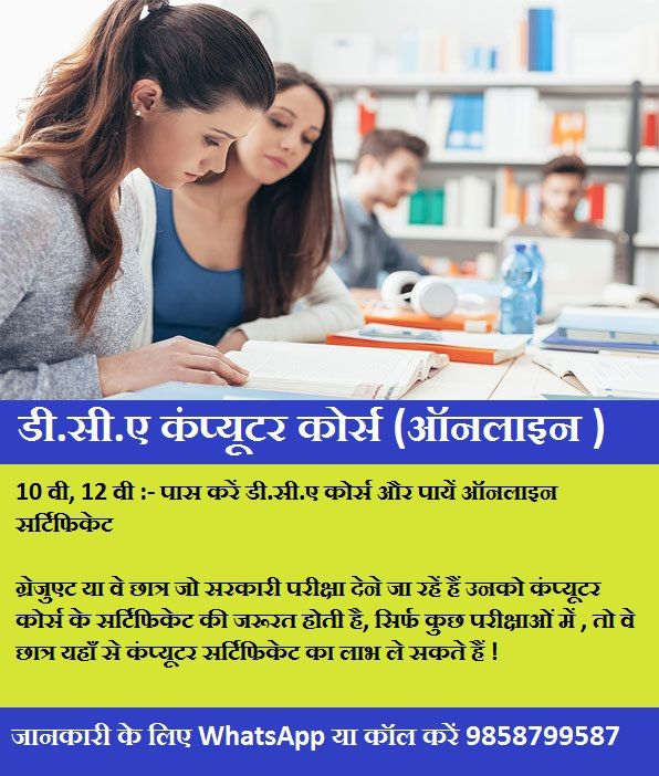 Get Online DCA Computer Course govt approved certificate
