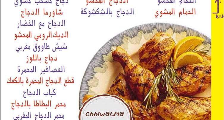 الدجاج دليل الطبخ تحميل كتب الطبخ بصيغة Pdf شهيوات