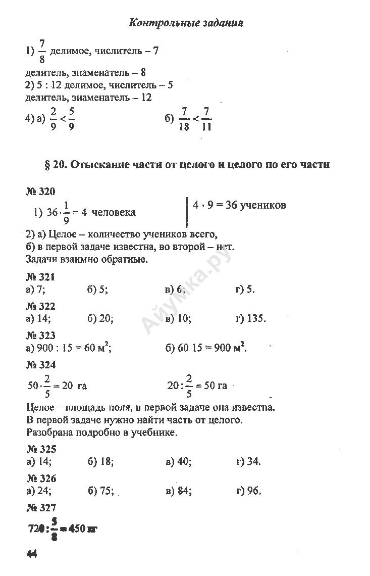 зубарева мордкович 5 класс решебник ответы