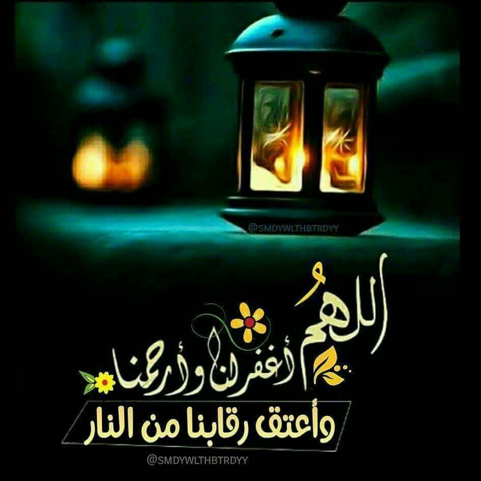 اللهم آمين Quran Wallpaper Ramadan Images Ramadan Mubarak Wallpapers