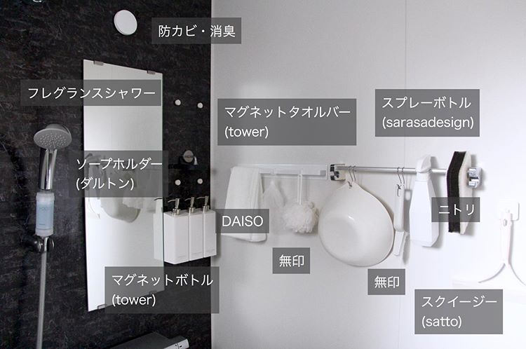 Cafe Closet02 Instagram 引きで撮ったら実は物が多い うちのお風呂 先日は歯磨きアンケートありがとうございました やっと タオルバー を変えました ボトル3本掛けても落ちない強力磁石 付属フックも全然ズレないし これいいですね 鏡上の 防カビ