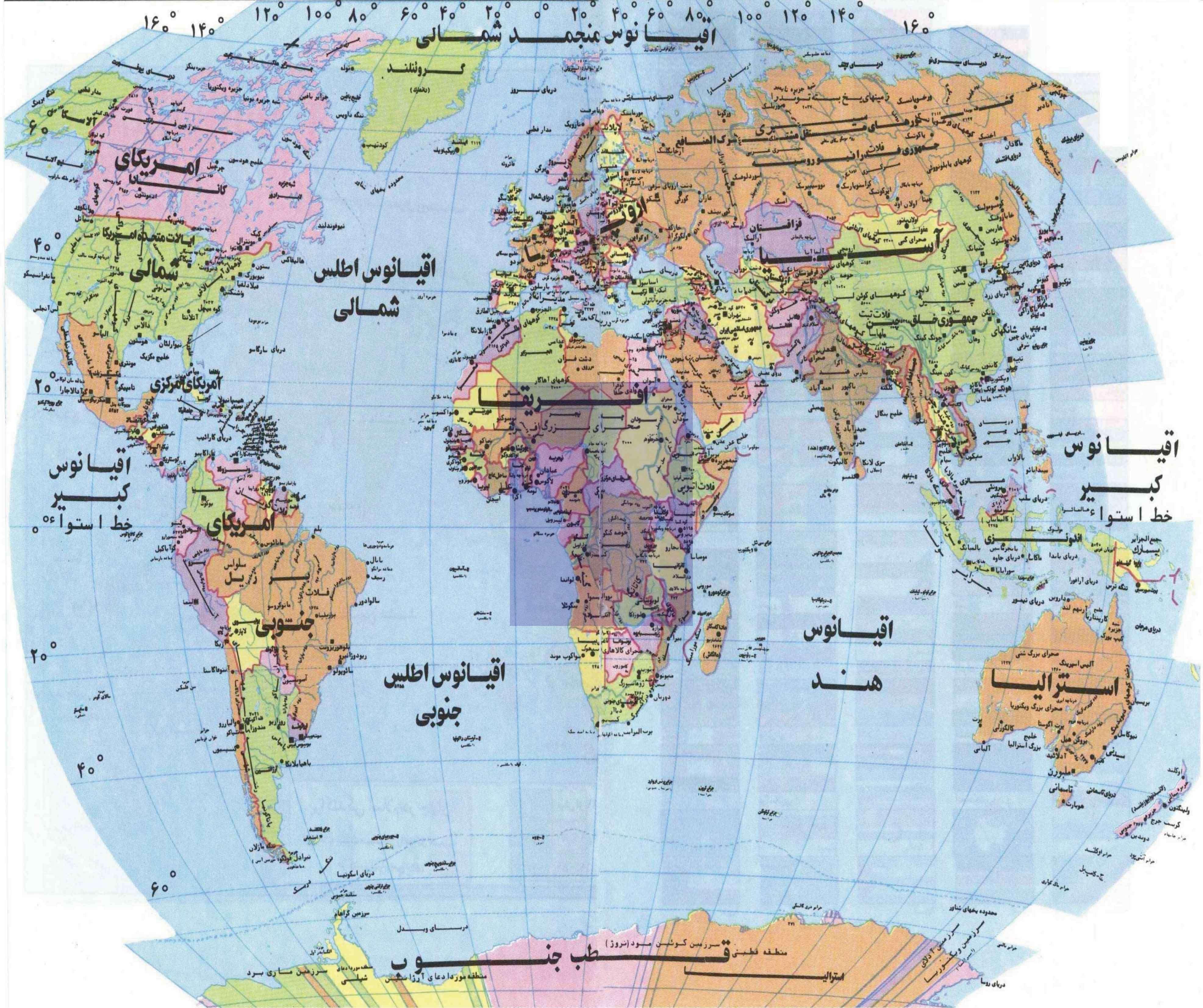 نقشه جهان نقشه جهان فارسی با کیفیت نقشه جهان به فارسی دانلود نقشه جهان دانلود نقشه جهان برای اندروید و کامپیوتر