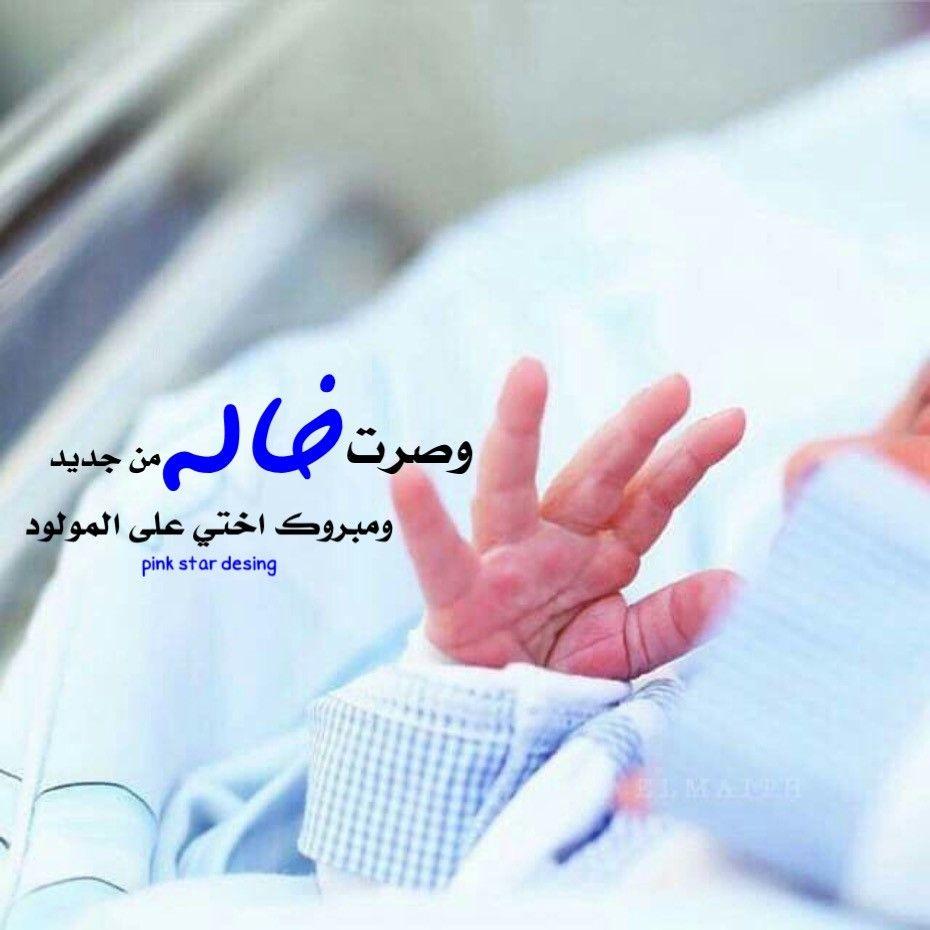 رمزيات للخالات Baby Boy Gifts Baby Photos New Baby Products
