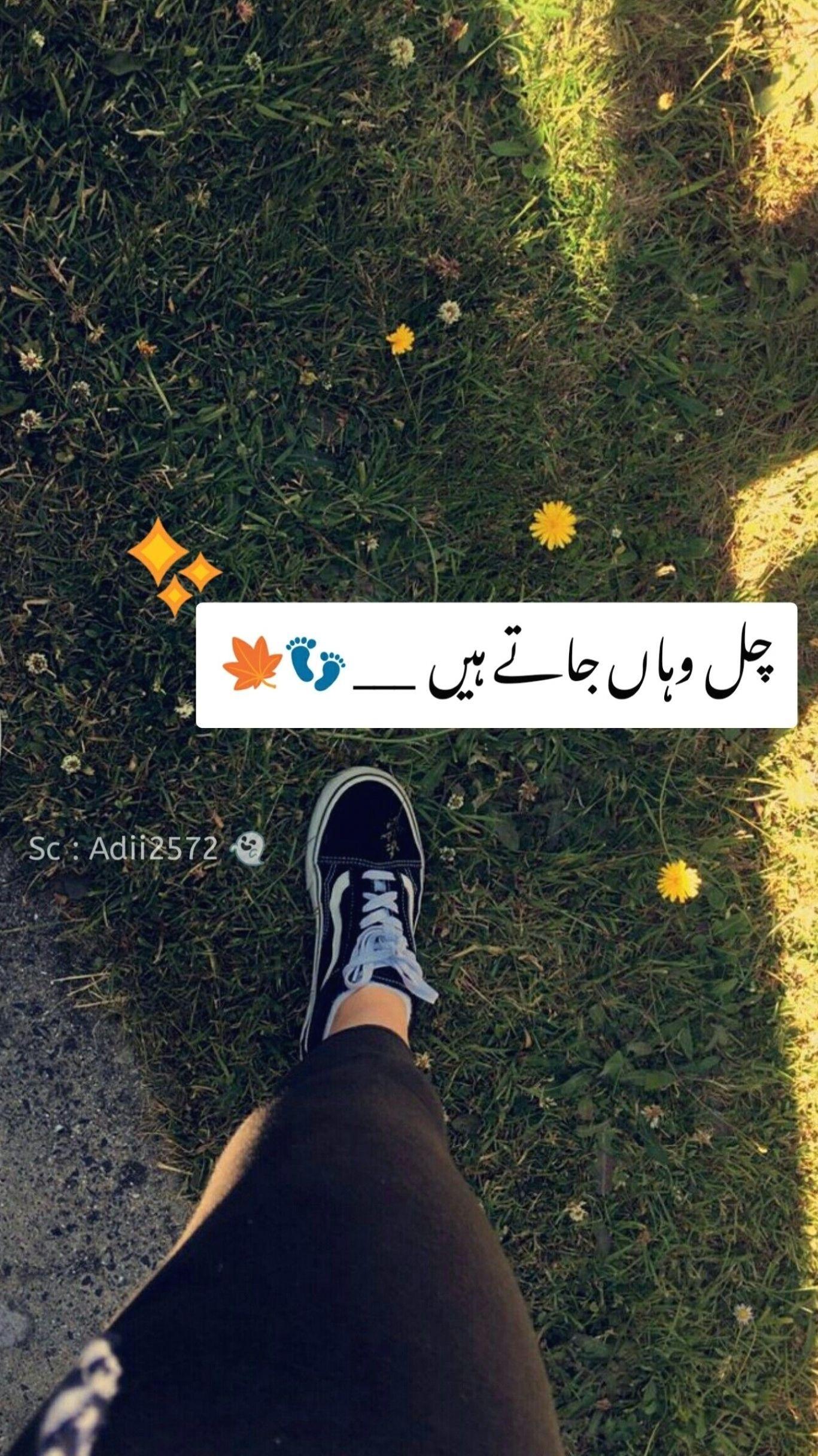 Urdu In 2021 Short Instagram Quotes Love Quotes Poetry One Line Quotes