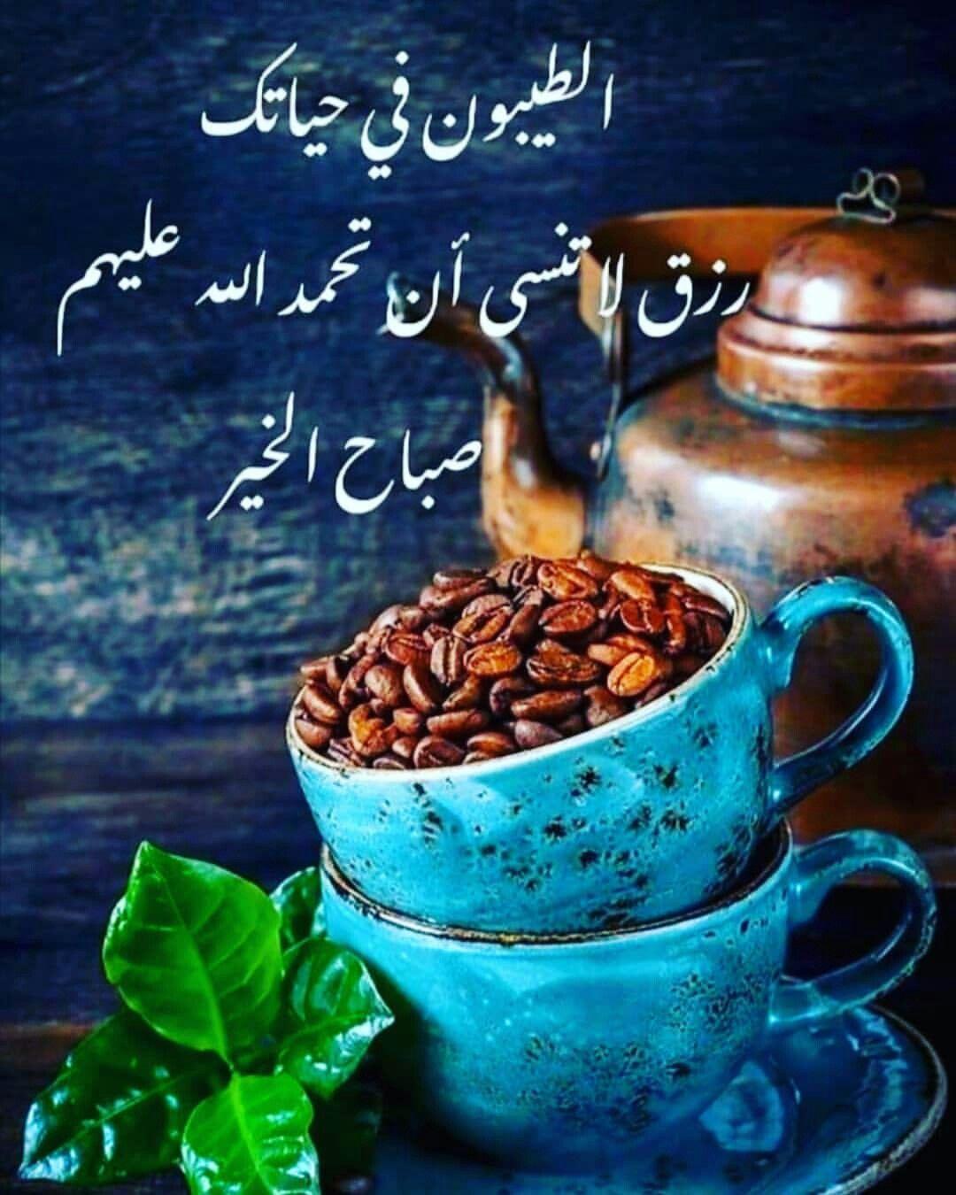 Pin By الصحبة الطيبة On صباحيات Good Morning Coffee 10 Day Green Smoothie Good Morning Gif